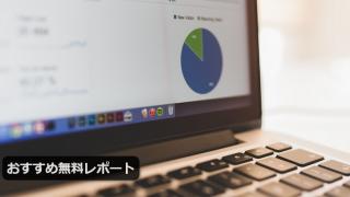 【オススメ】Naotoさんのレポートが圧倒的大ボリュームで凄い!