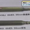 北海道の自衛隊・然別演習場で実弾誤射事故が起きた原因と理由