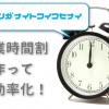 保護中: 時間が無いとは言わせない!作業時間割の3つのメリットと作り方