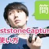 FaststoneCaptureの日本語不要で簡単な使い方とインストールの方法