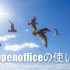 Openofficeの基本的な使い方とインストールの方法