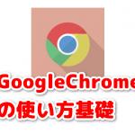 Googleドライブの基本的な機能とデスクトップ版の使い方