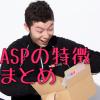 ASPの種類と特徴・ジャンル別のメリットとデメリット