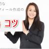 情報発信での効果的なプロフィールの書き方のポイントとコツ