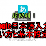 Google日本語入力のインストールと辞書ツールの基本的な使い方