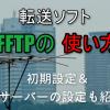 FFFTPの使い方!エックスサーバーやWPXの初期設定方法も
