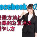 Facebookの始め方・登録方法と効果のある友達の増やし方