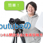 簡単!Youtubeの登録方法とチャンネル開設方法と動画投稿の手順