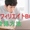 アフィリエイトBの特徴・初期登録方法とブログ審査の通し方