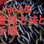 Link-Aの特徴・初期登録方法とブログ審査の通し方