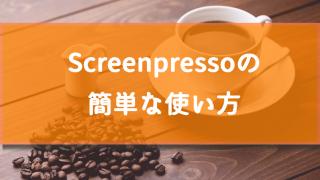 簡単キレイ!Screenpressoの使い方とインストール方法