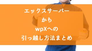 失敗しないエックスサーバーからWpxの引っ越し手順まとめ